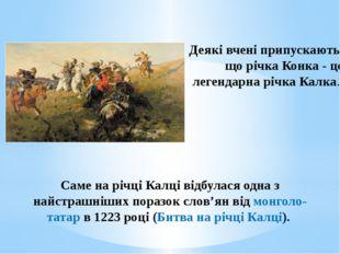 Саме на річці Калці відбулася одна з найстрашніших поразок слов'ян від монгол