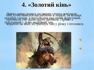 Давно-давно колись по наших степах кочували ногайці-татари, а верховодив над