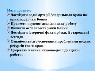 Мета проекту: Дослідити водні артерії Запорізького краю на прикладі річки Кон