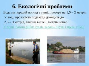 6. Екологічні проблеми Вода на перший погляд з суші, прозора на 1,5 – 2 метри