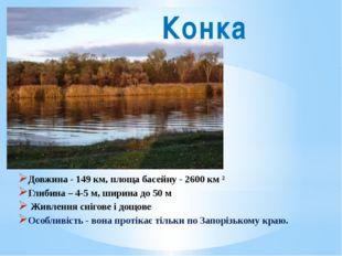 Довжина - 149 км, площа басейну - 2600 км ² Глибина – 4-5 м, ширина до 50 м Ж