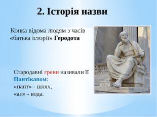 Конка відома людям з часів «батька історії» Геродота 2. Історія назви Старод