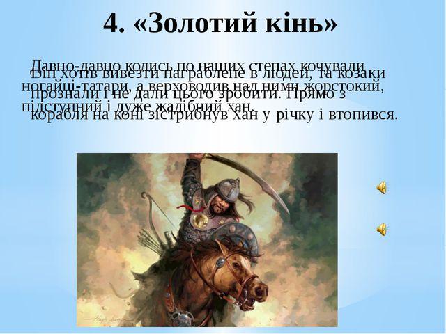 Давно-давно колись по наших степах кочували ногайці-татари, а верховодив над...
