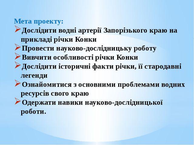 Мета проекту: Дослідити водні артерії Запорізького краю на прикладі річки Кон...