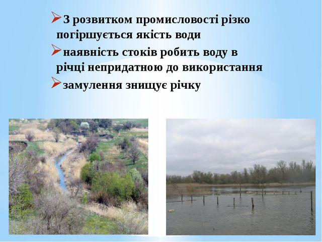 З розвитком промисловості різко погіршується якість води наявність стоків роб...