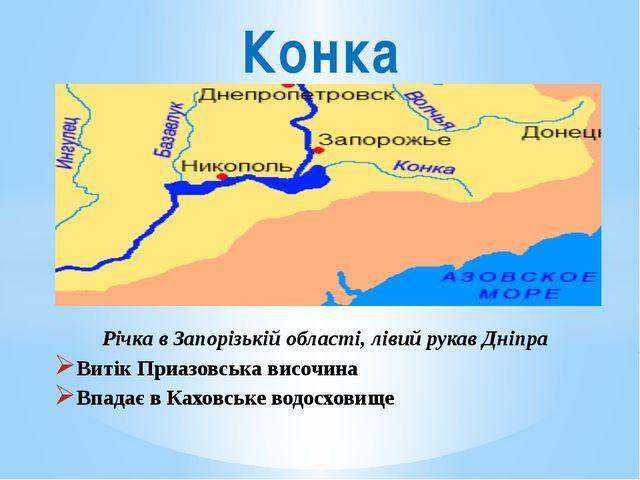 Річка в Запорізькій області, лівий рукав Дніпра Витік Приазовська височина Вп...
