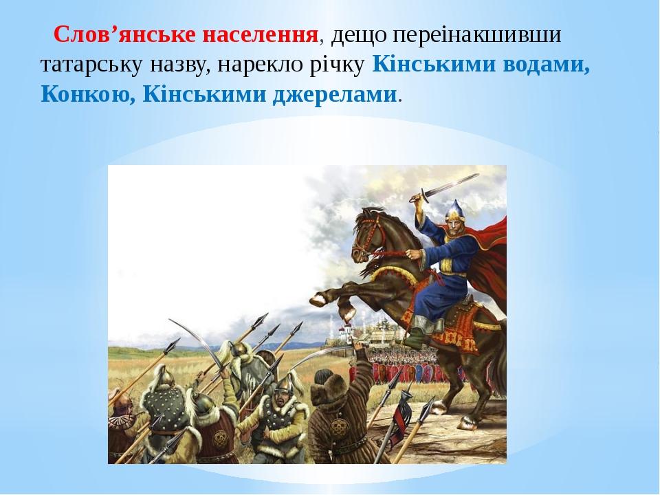 Слов'янське населення, дещо переінакшивши татарську назву, нарекло річку Кін...