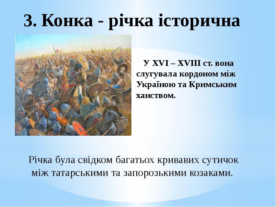 У XVI – XVIII ст. вона слугувала кордоном між Україною та Кримським ханством...