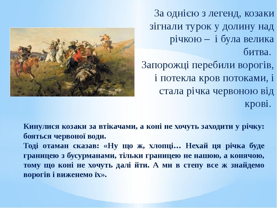За однією з легенд, козаки зігнали турок у долину над річкою – і була велика...