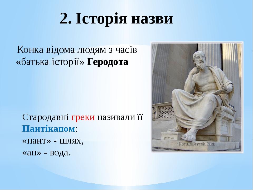Конка відома людям з часів «батька історії» Геродота 2. Історія назви Старод...