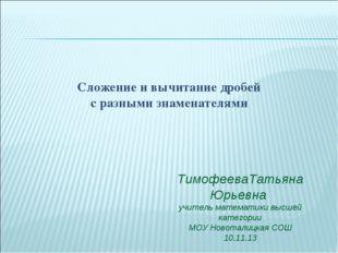 ТимофееваТатьяна Юрьевна учитель математики высшей категории МОУ Новоталицкая