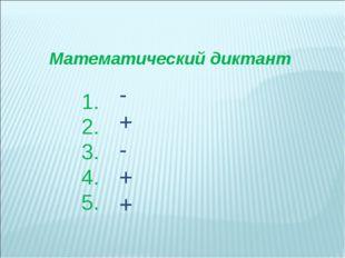 Математический диктант 1. 2. 3. 4. 5. - + - + +