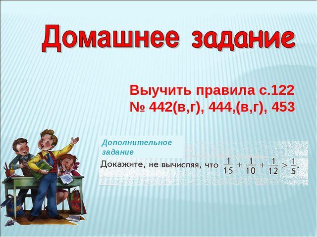 Выучить правила с.122 № 442(в,г), 444,(в,г), 453 Дополнительное задание