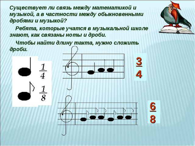 Существует ли связь между математикой и музыкой, а в частности между обыкнове...