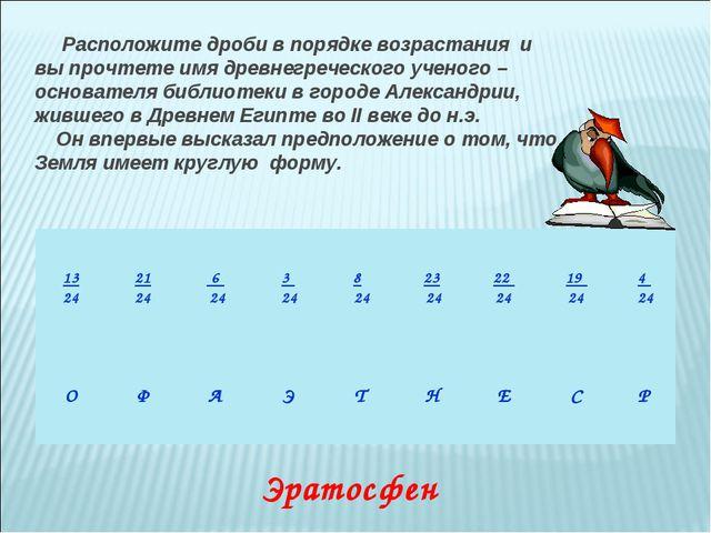 Расположите дроби в порядке возрастания и вы прочтете имя древнегреческого у...