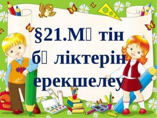§21.Мәтін бөліктерін ерекшелеу ProPowerPoint.Ru