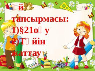 Үй тапсырмасы: 1)§21оқу 2)Түйін жаттау ProPowerPoint.Ru