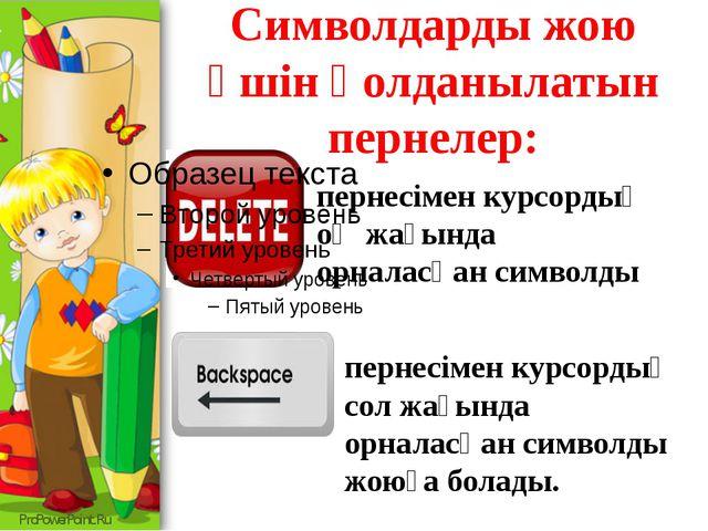 Символдарды жою үшін қолданылатын пернелер: пернесімен курсордың оң жағында о...