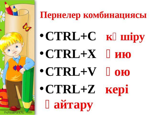 Пернелер комбинациясы CTRL+C көшіру CTRL+X қию CTRL+V қою CTRL+Z кері қайтару...
