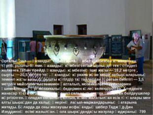 Орталық зал — қазандық төбесі жалаң қабат күмбезбен көмкерілген төртбұрышты б
