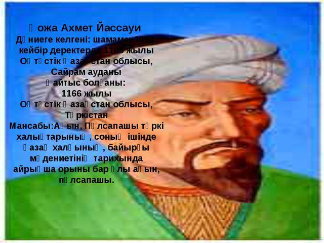 Қожа Ахмет Йассауи Дүниеге келгені: шамамен1093, кейбір деректерде 1103 жылы...