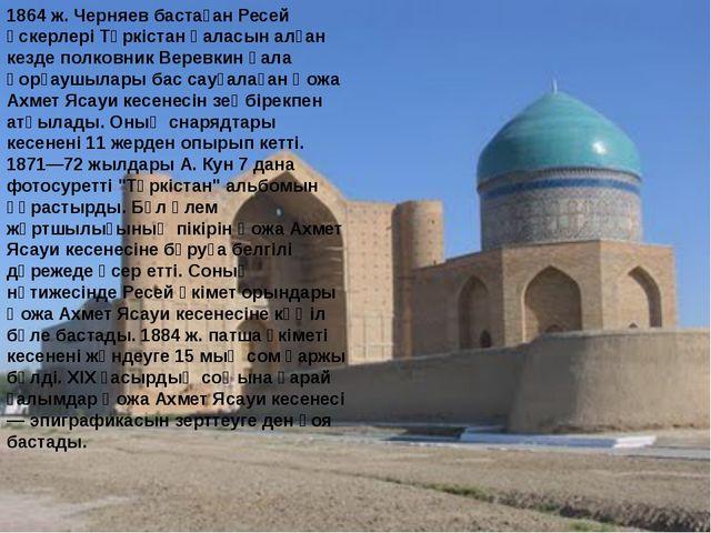 1864 ж. Черняев бастаған Ресей әскерлері Түркістан қаласын алған кезде полков...