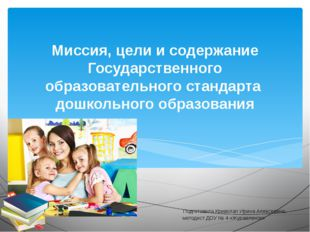 Миссия, цели и содержание Государственного образовательного стандарта дошколь