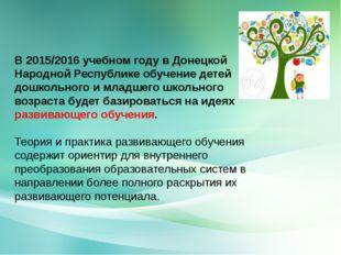 В 2015/2016 учебном году в Донецкой Народной Республике обучение детей дошко