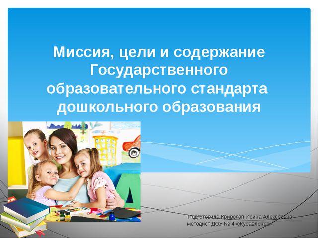 Миссия, цели и содержание Государственного образовательного стандарта дошколь...