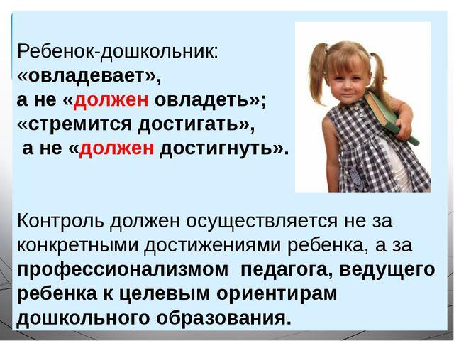 Ребенок-дошкольник: «овладевает», а не «должен овладеть»; «стремится достига...