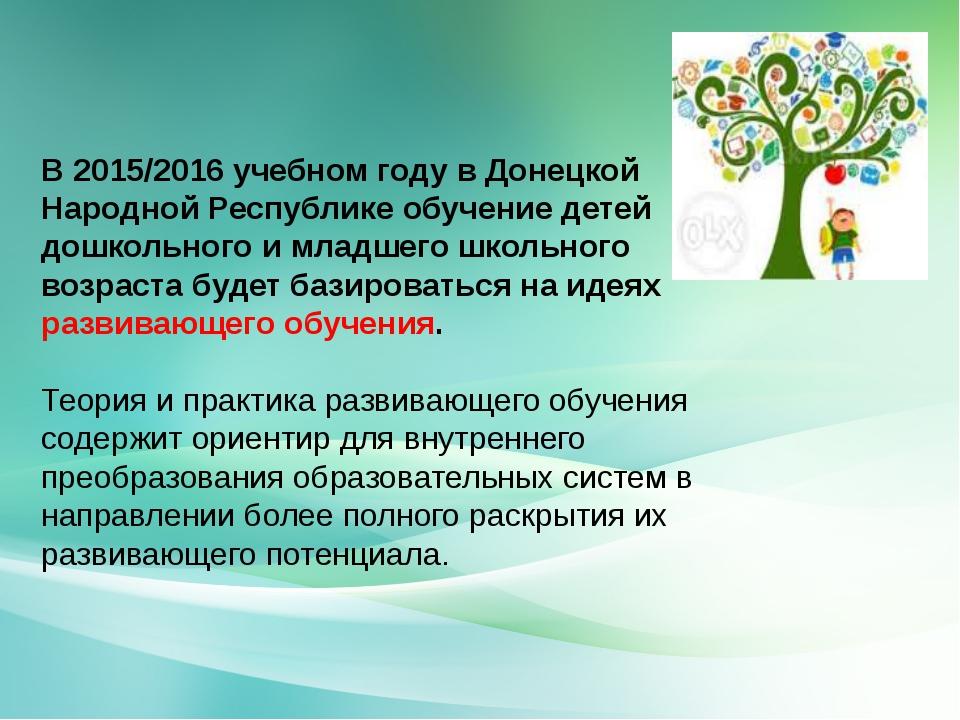 В 2015/2016 учебном году в Донецкой Народной Республике обучение детей дошко...