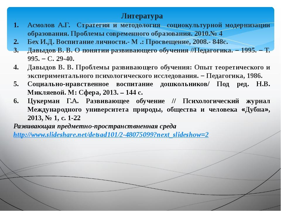 Литература Асмолов А.Г. Стратегия и методология социокультурной модернизации...