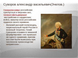 Суворов александр васильевич(3челов.) Генералиссимусроссийских сухопутных и