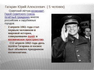 Гагарин Юрий Алексеевич ( 5 человек) Советский лётчик-космонавт,Герой Совет