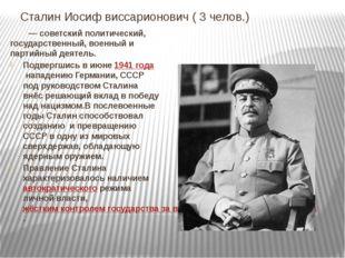 Сталин Иосиф виссарионович ( 3 челов.) —советский политический, государст