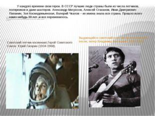 В 2010 году героями 20 века россияне называли Юрия Гагарина (35%)и Владимира