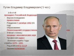 Путин Владимир Владимирович( 5 чел.) 2-й и 4-йпрезидент Российской Федерации