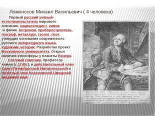 Ломоносов Михаил Васильевич ( 4 человека)  Первыйрусскийучёный-естество