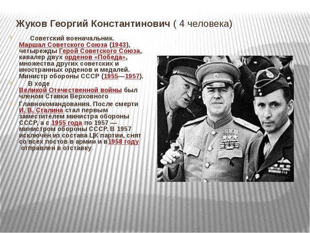 Жуков Георгий Константинович( 4 человека)  Советскийвоеначальник.Маршал С...