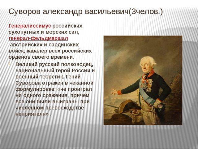 Суворов александр васильевич(3челов.) Генералиссимусроссийских сухопутных и...