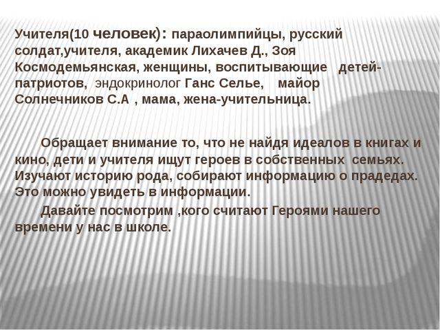 Учителя(10 человек): параолимпийцы, русский солдат,учителя, академик Лихач...