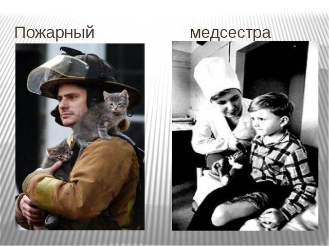 Пожарный медсестра