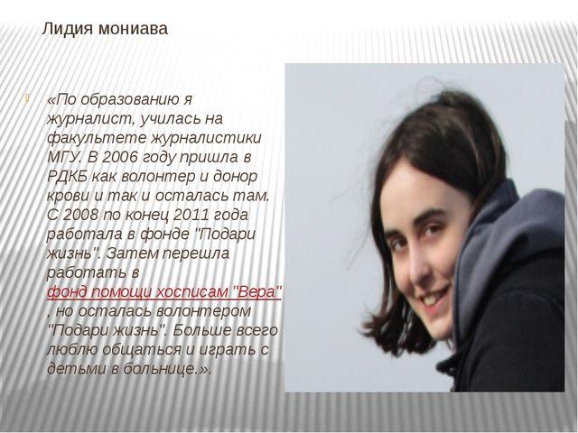 Лидия мониава «По образованию я журналист, училась на факультете журналист...