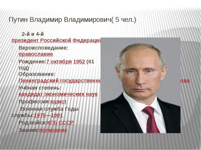 Путин Владимир Владимирович( 5 чел.) 2-й и 4-йпрезидент Российской Федерации...