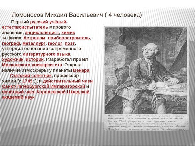 Ломоносов Михаил Васильевич ( 4 человека)  Первыйрусскийучёный-естество...