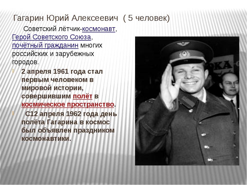 Гагарин Юрий Алексеевич ( 5 человек) Советский лётчик-космонавт,Герой Совет...