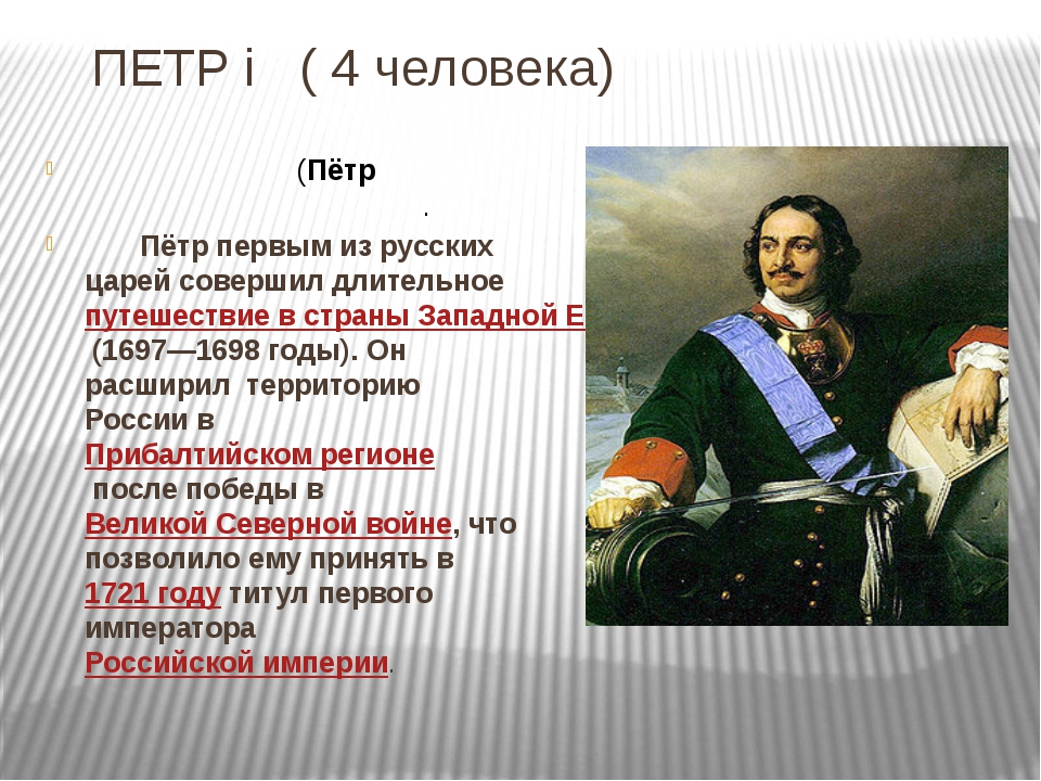 ПЕТР i ( 4 человека) Пётр I Вели́кий(Пётр Алексе́евич Рома́нов). Пётр первы...