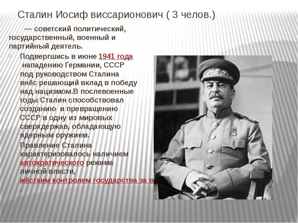 Сталин Иосиф виссарионович ( 3 челов.) —советский политический, государст...