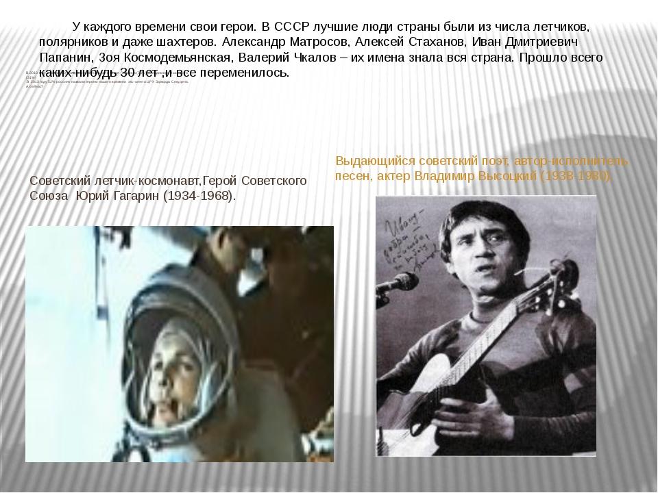 В 2010 году героями 20 века россияне называли Юрия Гагарина (35%)и Владимира...