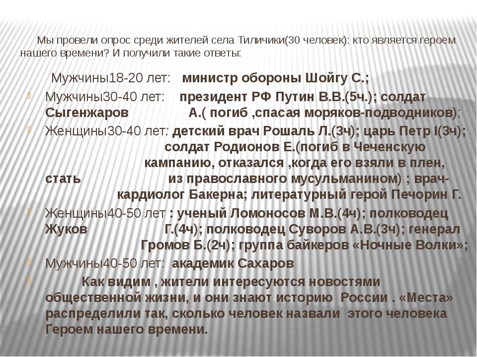 Мы провели опрос среди жителей села Тиличики(30 человек): кто является герое...